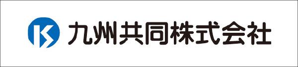 九州共同株式会社